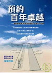 預約百年卓越:臺灣高等教育論壇談大學之分類