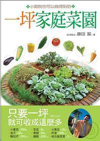一坪家庭菜園 /