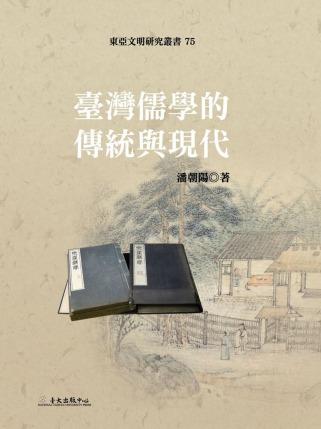 臺灣儒學的傳統與現代