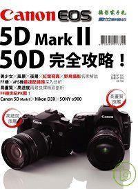Canon 5D Mark II / 50D 完全攻略