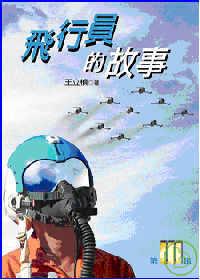 飛行員的故事3