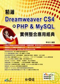 精通Dreamweaver CS4與PHP & MySQL實例整合應用經典