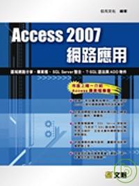 Access 2007網路應用:區域網路分享、專案檔、SQL Server整合、T-SQL語法與ADO物件