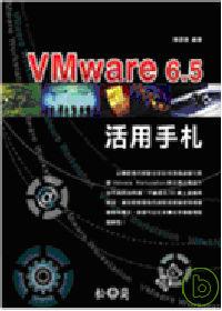 VMware 6.5活用手札