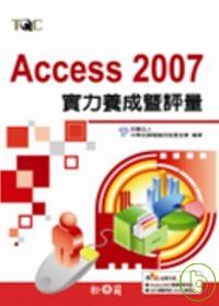 Access 2007實力養成暨評量