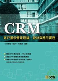 CRM客戶關係管理理論、設計與應用實務
