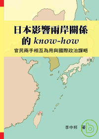 日本影響兩岸關係的know-how:官民兩手相互為用與國際政治謀略
