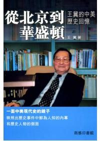 從北京到華盛頓 :  王冀的中美歷史回憶 /