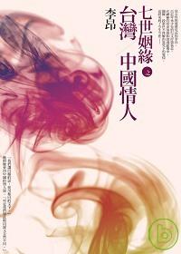 七世姻緣之台灣/中國情人 /