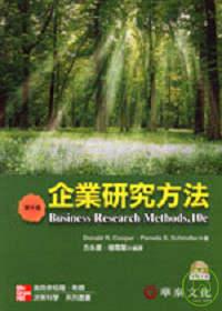 企業研究方法(10版)