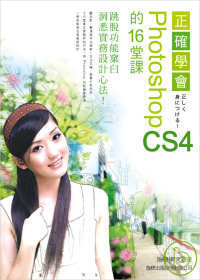 正確學會Photoshop CS4的16堂課