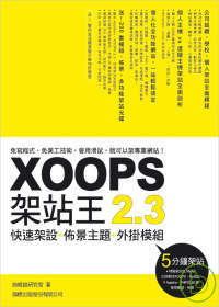 XOOPS架站王2.3:快速架設.佈景主題.外掛模組