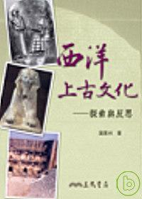西洋上古文化:探索與反思