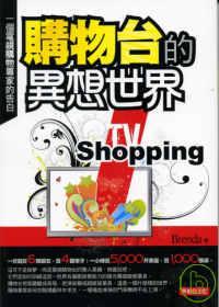 購物台的異想世界 :  一個電視購物專家的告白 /