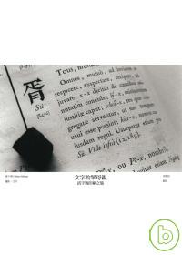 文字的眾母親 :活字版印刷之旅(另開視窗)