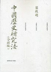 中國歷史研究法:含補編