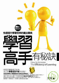 學習高手有秘訣 =  How to increase the efficiency of learning : 快速提升學習效率的魔法寶典 /