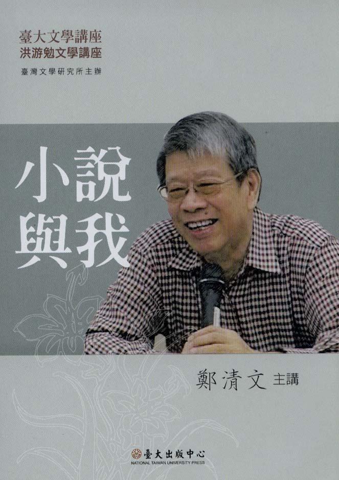 小說與我(DVD)