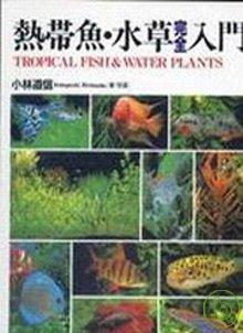 熱帶魚.水草完全入門 =  Tropical fish & water plants /