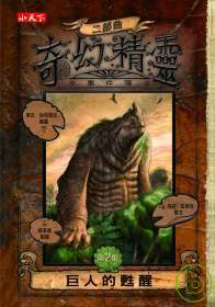 奇幻精靈事件簿二部曲,巨人的甦醒