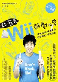 非官方 Wii 之遊戲天堂 -...