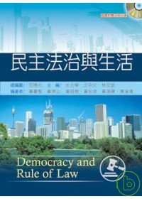 民主法治與生活 =  Democracy and Rule of Law /