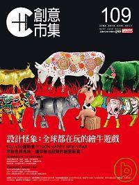 創意市集109 : 牛轉創意新媒介,勇闖設計新視界