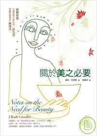 (絕版)關於美之必要 Notes on the Need for Beauty
