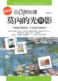 從0開始讀莫內的光與影 =  Graphic Explanation of Claude Oscar Monet : 印象派宗師用盡一生在追求光與色彩 /