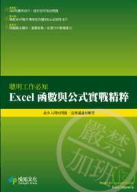 聰明工作必知的Excel函數與公式實戰精粹