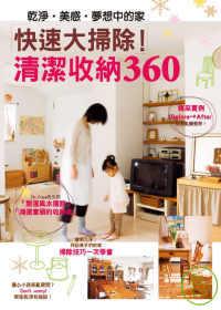 快速大掃除!清潔收納360 /