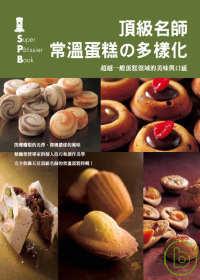 頂級名師常溫蛋糕の多樣化 :  超越一般蛋糕領域的美味與口感 /