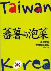 蕃薯與泡菜 :  亞洲雙龍台韓經驗比較 /