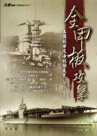 全甲板攻擊 :  美國航母及海航發展史(1911-1945) /
