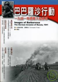 巴巴羅沙行動 :  一九四一年德軍入侵蘇聯 /