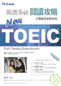新版多益閱讀攻略 =  New TOEIC : 各類題型破解指南 /