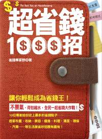 超省錢1000招 =  The best tips on housekeeping /