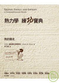 熱力學練功寶典 :  熱的簡史 /