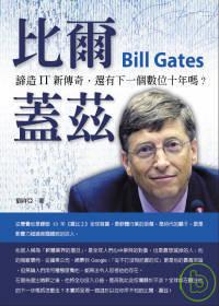 比爾.蓋茲:諦造IT新傳奇,還有下一個數位十年嗎?