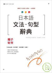 日本語文法.句型辭典