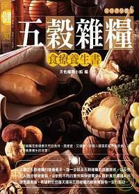 五穀雜糧 :  食療養生書 /