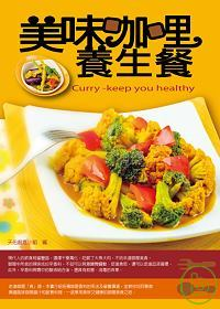 美味咖哩養生餐 =  Curry-Keep you healthy /