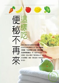 這樣吃便秘不再來 =  Diet to prevent constipation /