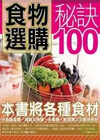 食物選購秘訣100 /