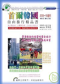 首爾韓國自由旅行精品書
