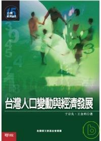 台灣人口變動與經濟發展 /