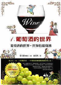 葡萄酒的世界.世界的葡萄酒,葡萄酒的世界