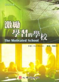 激勵學習的學校 = The motivated school.
