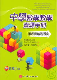 中學數學教學資源手冊:推理與解題導向