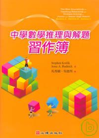 中學數學推理與解題習作簿